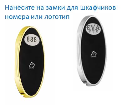 Замок для шкафчика с номером или логотипом
